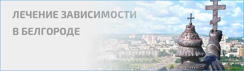 Белгород - Лечение наркомании и алкоголизма в реабилитационном центре