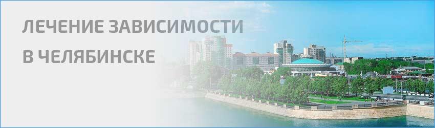 Челябинск- Лечение наркомании и алкоголизма в реабилитационном центре