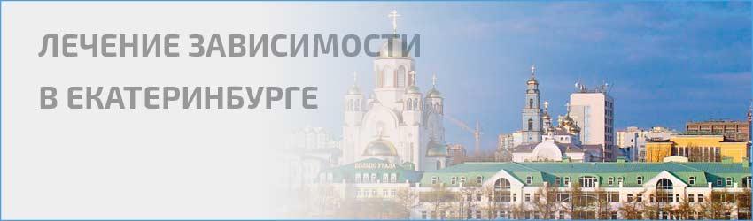 Екатеринбург - Лечение наркомании и алкоголизма в реабилитационном центре