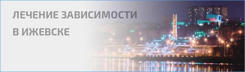 Ижевск - Лечение наркомании и алкоголизма в реабилитационном центре