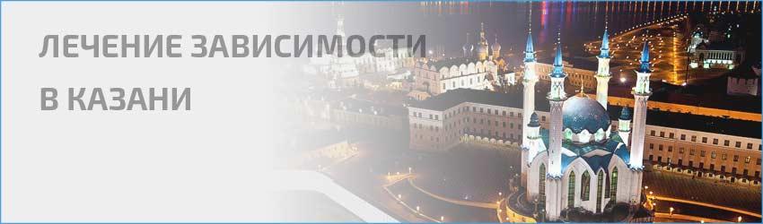 Казань - Лечение наркомании и алкоголизма в реабилитационном центре