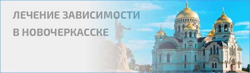 Новочеркасск - Лечение наркомании и алкоголизма в реабилитационном центре