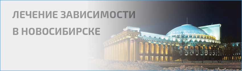 Новосибирск - Лечение наркомании и алкоголизма в реабилитационном центре
