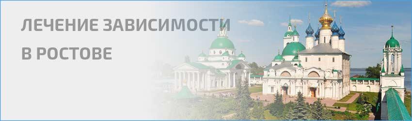 Ростов - Лечение наркомании и алкоголизма в реабилитационном центре