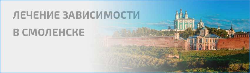 Смоленск - Лечение наркомании и алкоголизма в реабилитационном центре