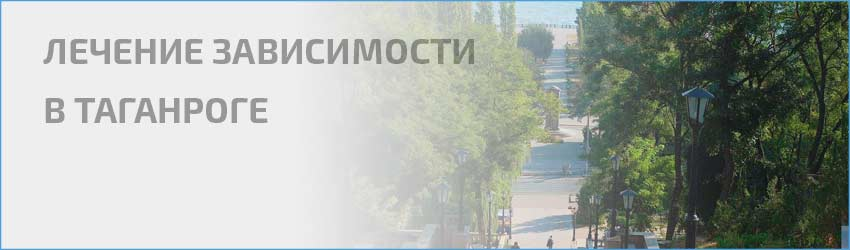 Таганрог - Лечение наркомании и алкоголизма в реабилитационном центре