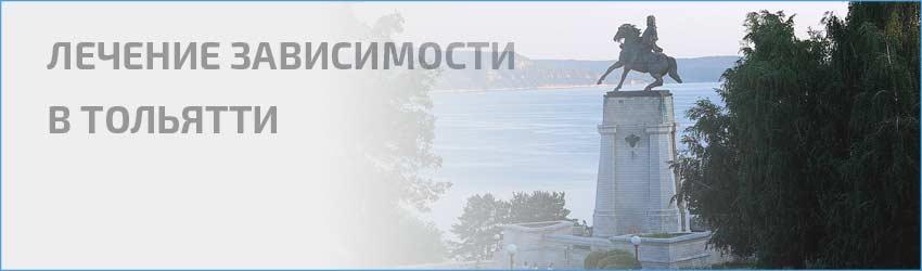 Тольятти - Лечение наркомании и алкоголизма в реабилитационном центре