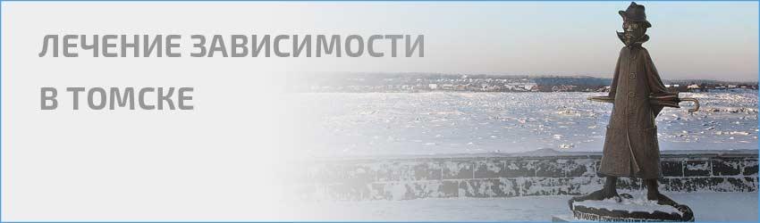 Томск - Лечение наркомании и алкоголизма в реабилитационном центре