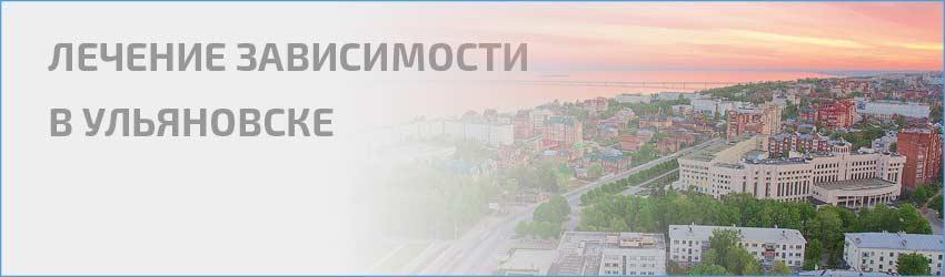 Ульяновск - Лечение наркомании и алкоголизма в реабилитационном центре