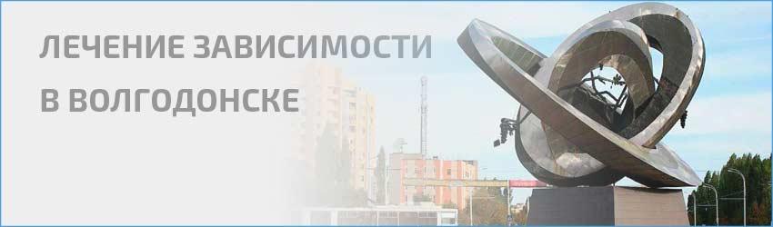 Волгодонск - Лечение наркомании и алкоголизма в реабилитационном центре