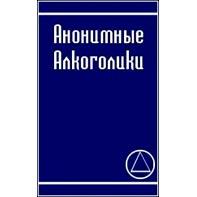 Базовый текст Анонимных Алкоголиков (АА)