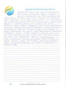 Отзыв о реабилитационном центре Вита