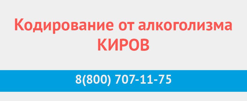 kirov-kodirovanie-alko