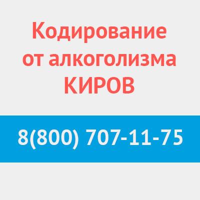 Программа лечения алкоголима «ВИТА» Киров