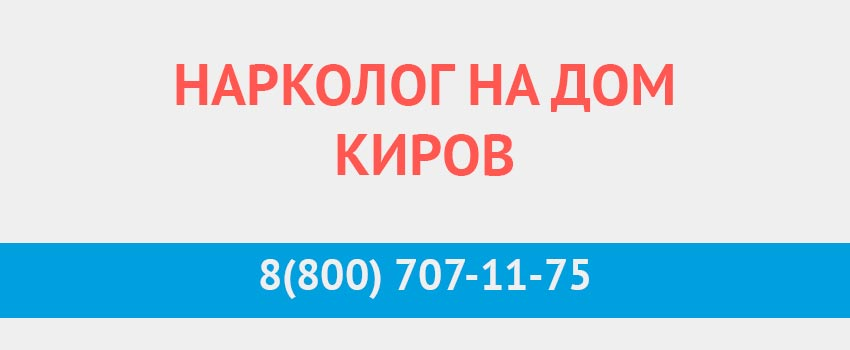 kirov-narkolog