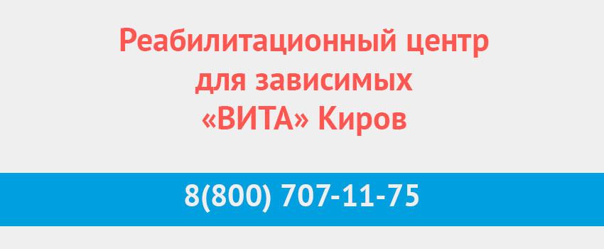 kirov-rehab-center-big