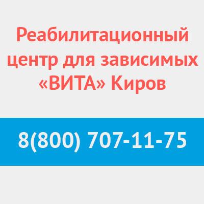 Реабилитационный центр «ВИТА» Киров