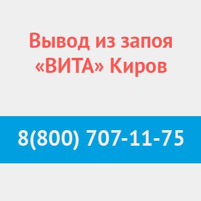 Клиника «ВИТА» Киров
