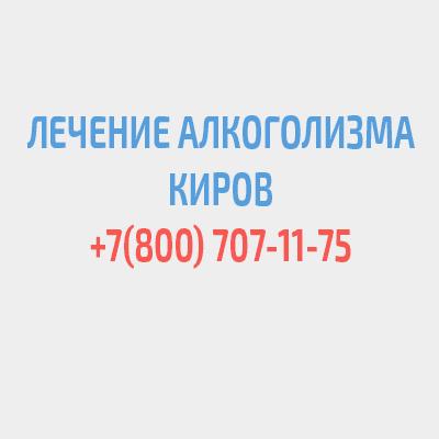 Клиника по лечению алкоголизма «ВИТА» Киров