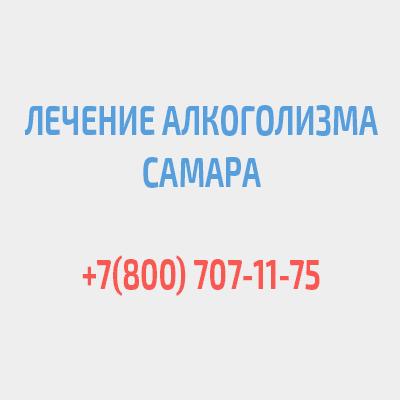 Клиника лечения алкоголизма «ВИТА» Самара