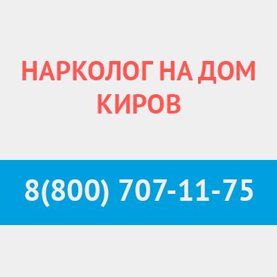 Стационар по лечению алкоголизма «ВИТА» Киров