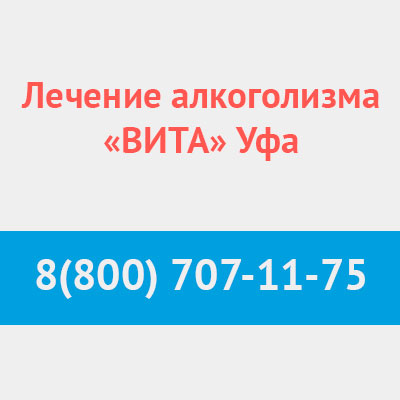 Клиника лечения алкоголизма «ВИТА» Уфа