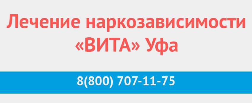 ufa-leshenie-narkozavisimosty