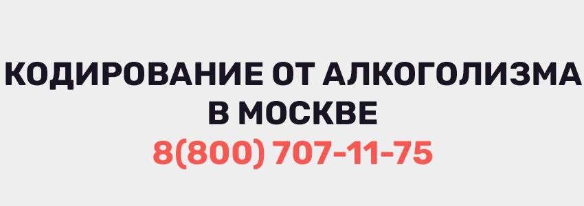 Кодирование от алкоголизма на дому в Москве, цены и отзывы