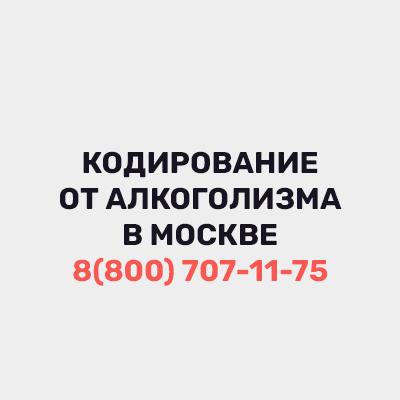 Наркологическая клиника Вита г. Москва