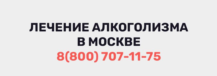 lechenie-alkogolizma-moskva-big