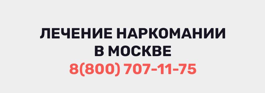 lechenie-narkomanii-moskva-big