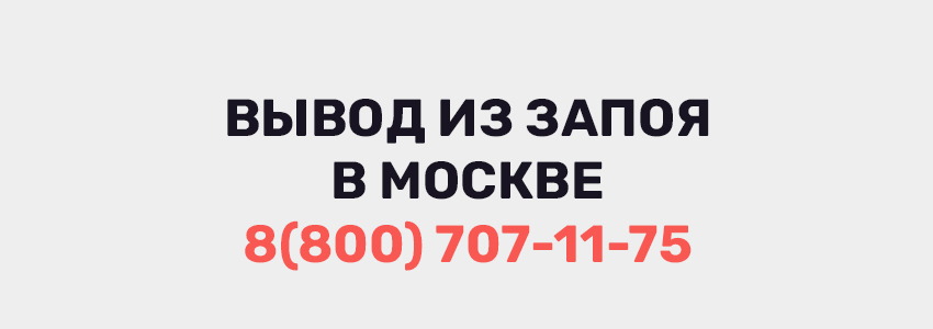 Капельница от алкоголя, прокапаться от алкоголя на дому в Москве