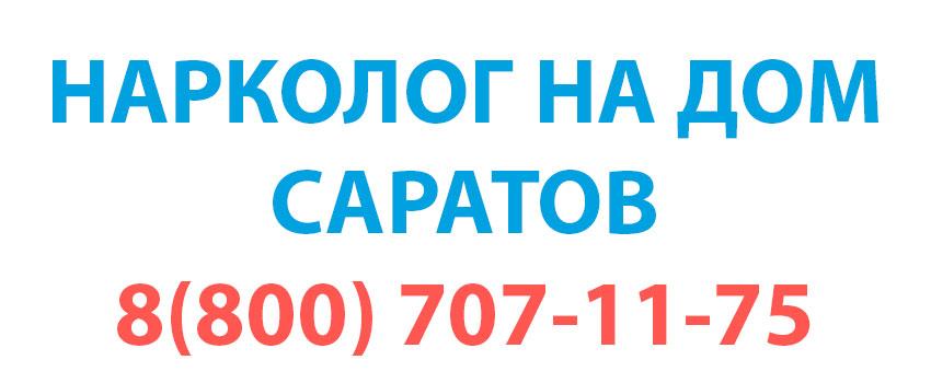 Наркологическая клиника «ВИТА» Саратов