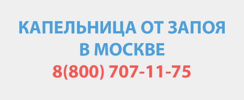 Капельница от запоя в Москве